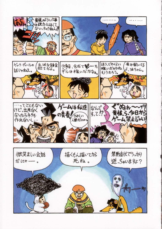 Sanagi Hakusho 9