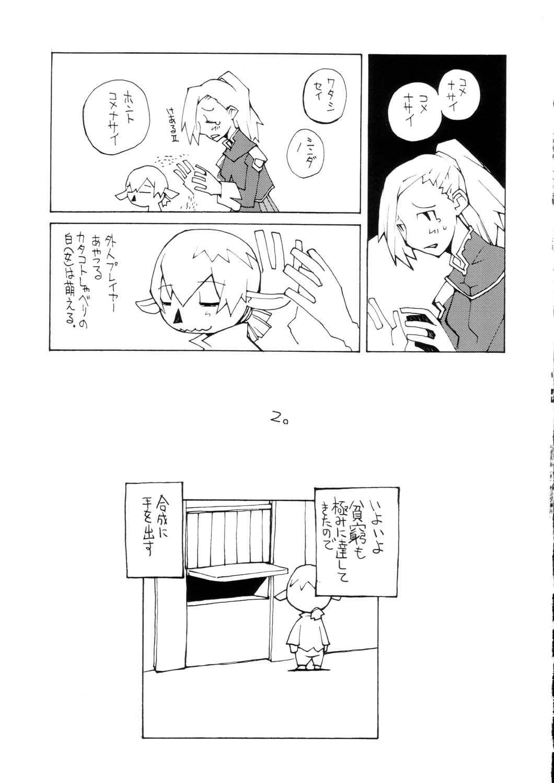 Sanagi Hakusho 99