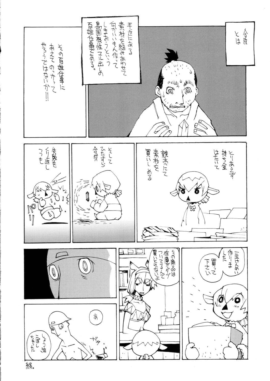 Sanagi Hakusho 100