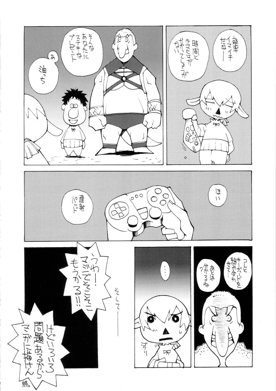 Sanagi Hakusho 102