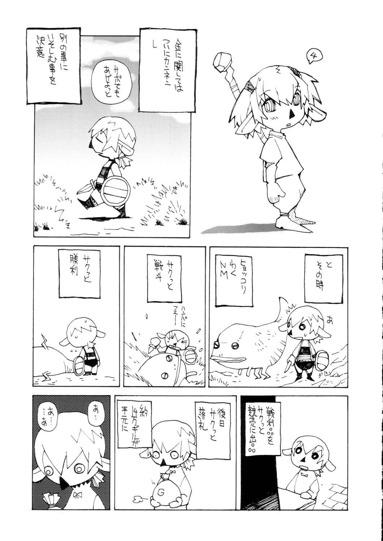 Sanagi Hakusho 103