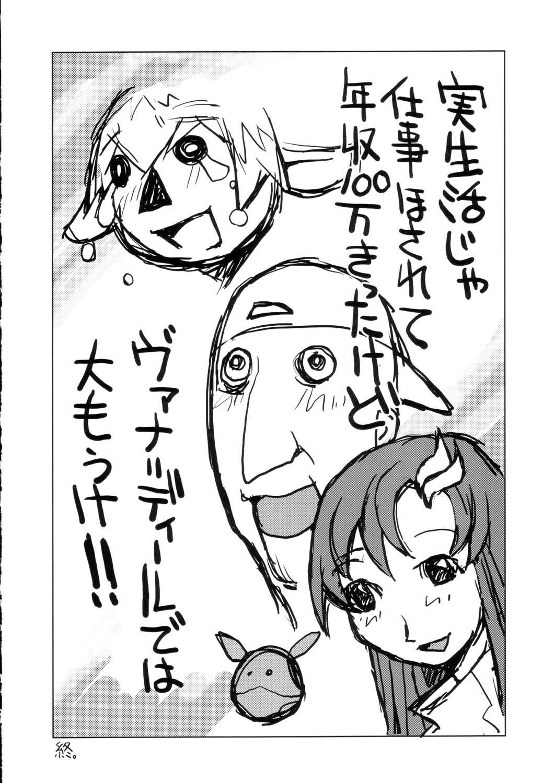 Sanagi Hakusho 104