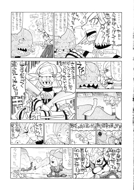 Sanagi Hakusho 107
