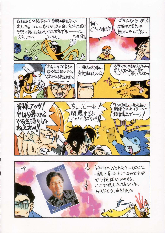 Sanagi Hakusho 10