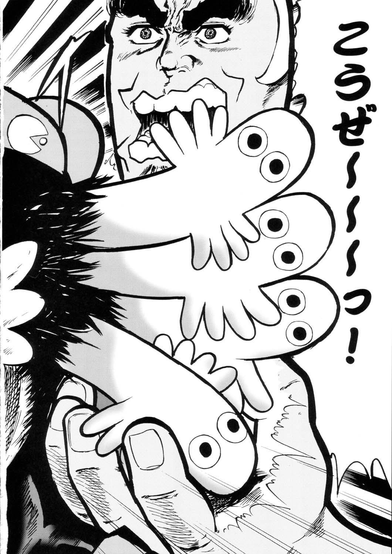 Sanagi Hakusho 114