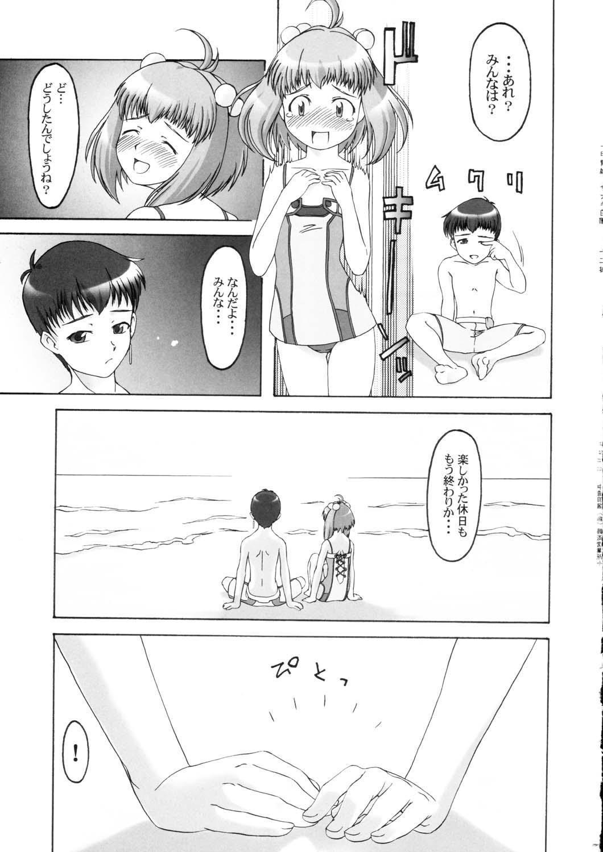 Sanagi Hakusho 123