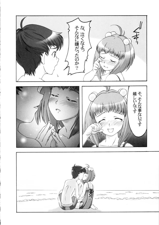 Sanagi Hakusho 126