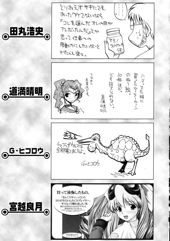 Sanagi Hakusho 145