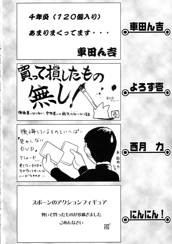 Sanagi Hakusho 146