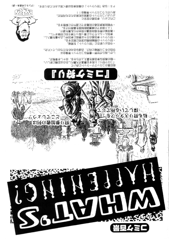 Sanagi Hakusho 148