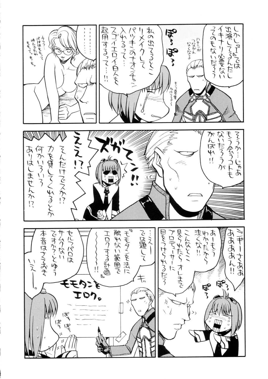 Sanagi Hakusho 36