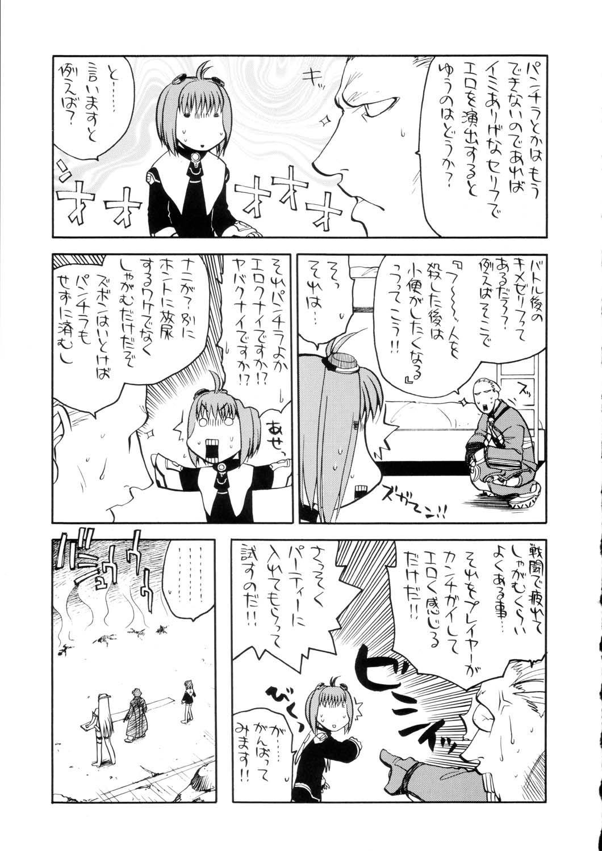 Sanagi Hakusho 37