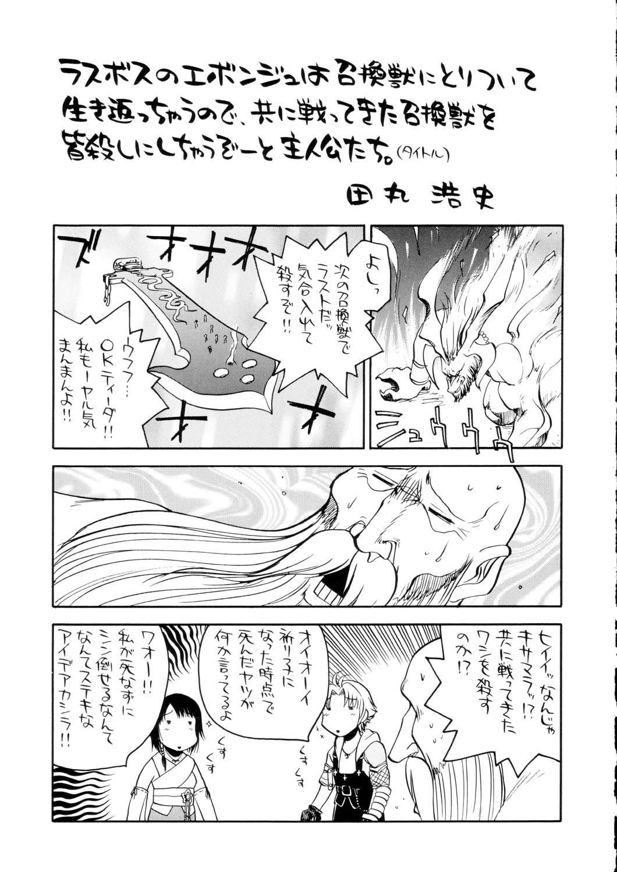 Sanagi Hakusho 39