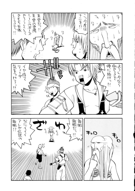 Sanagi Hakusho 41