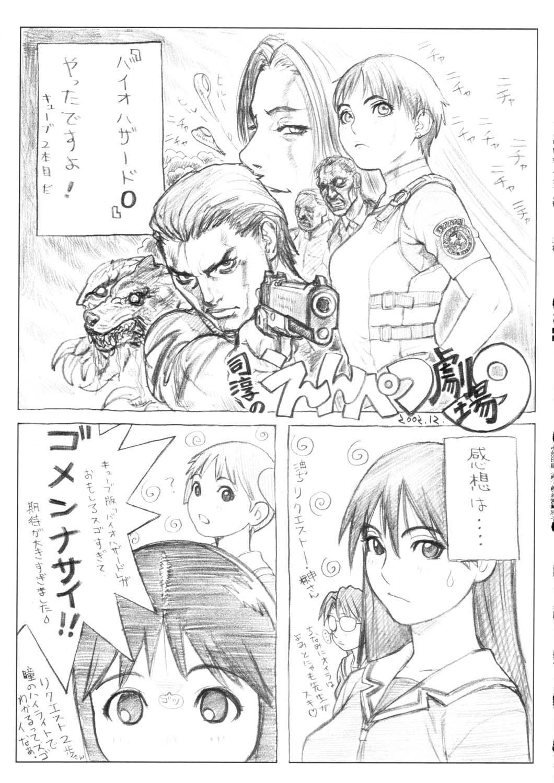 Sanagi Hakusho 67