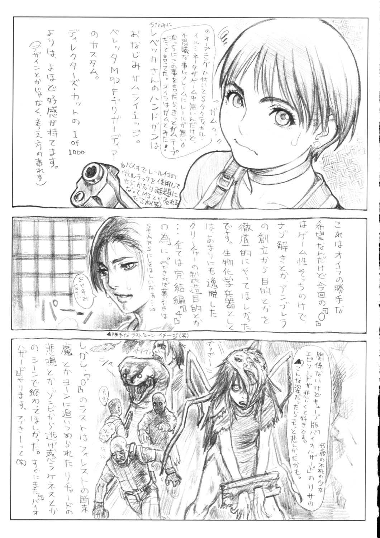 Sanagi Hakusho 71
