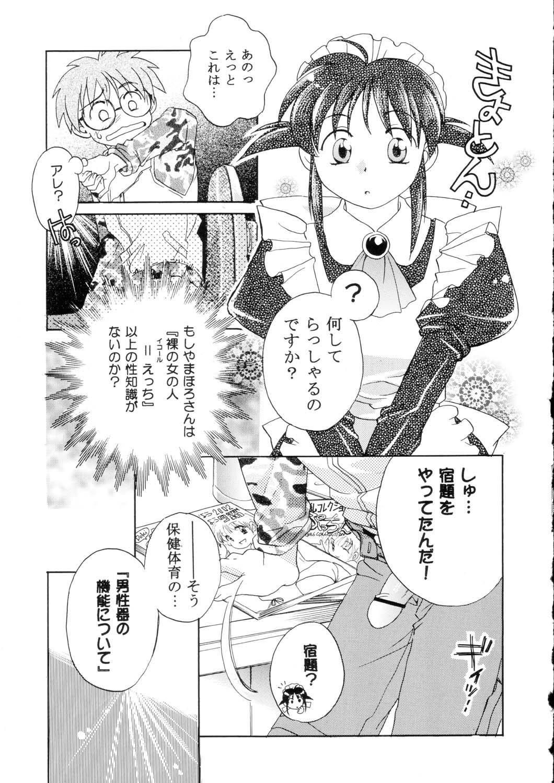 Sanagi Hakusho 77