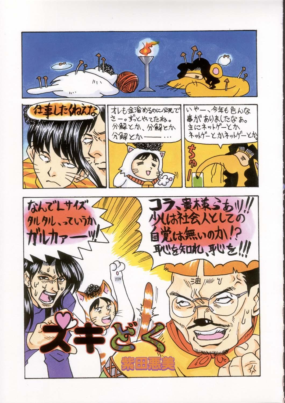 Sanagi Hakusho 7
