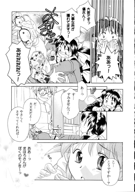 Sanagi Hakusho 79