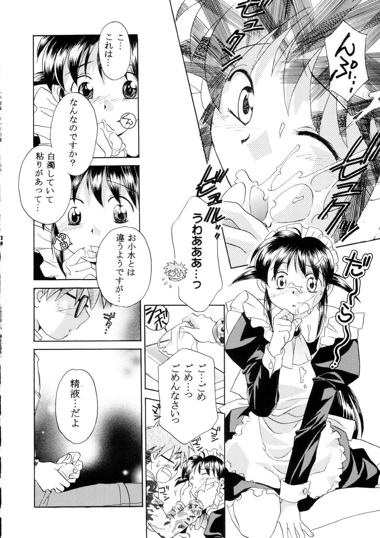 Sanagi Hakusho 82