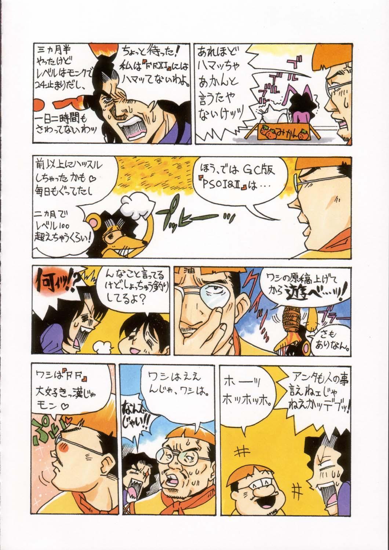 Sanagi Hakusho 8