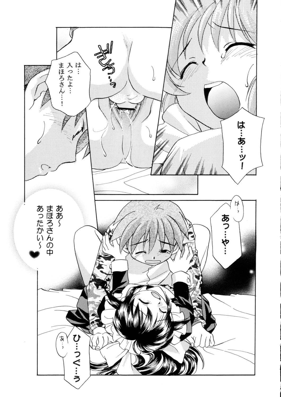 Sanagi Hakusho 89