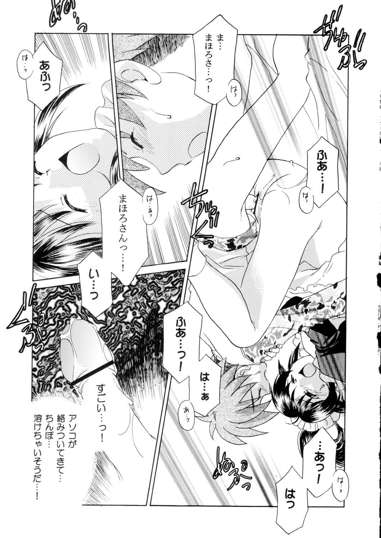 Sanagi Hakusho 91