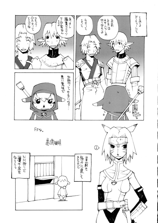 Sanagi Hakusho 97