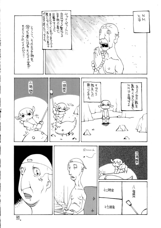 Sanagi Hakusho 98
