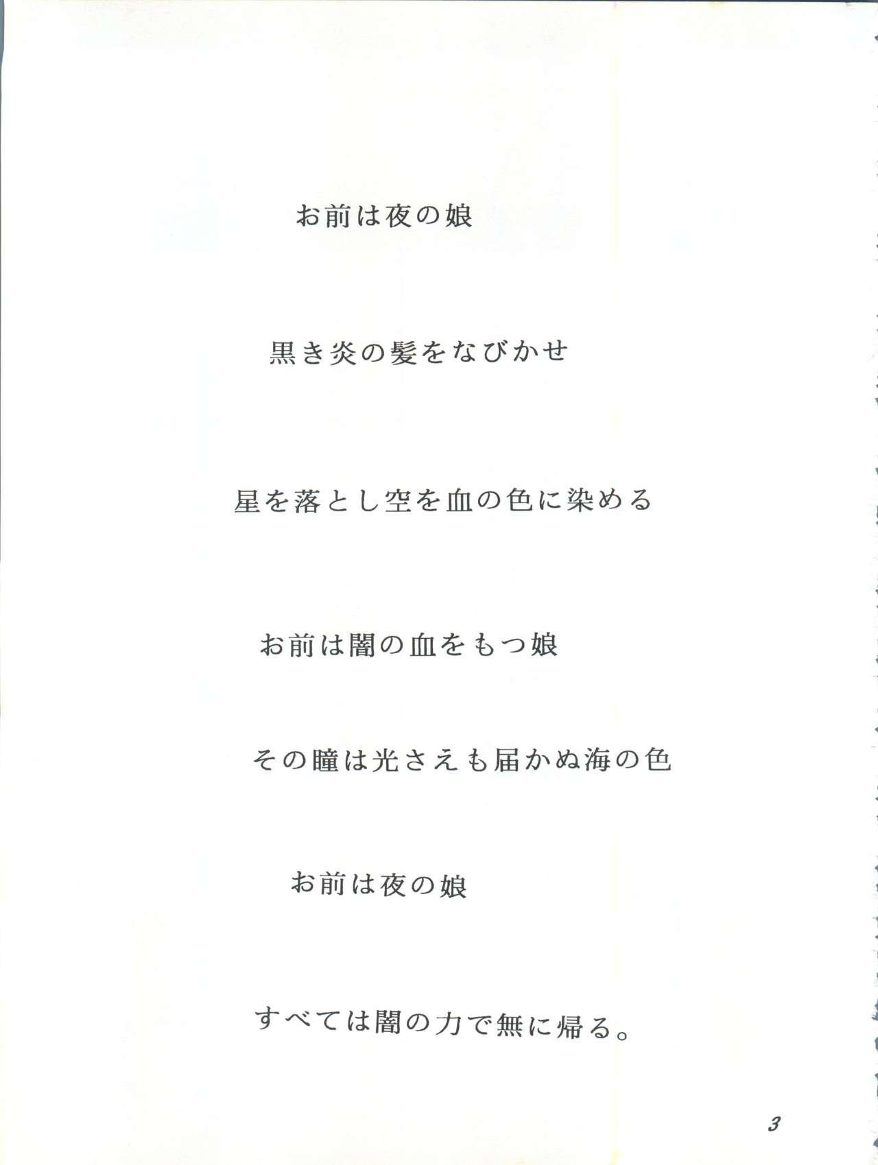 Card Captor Sakura Act 3 Green Version 2