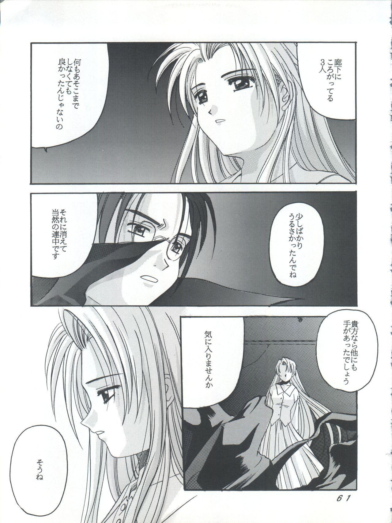 Card Captor Sakura Act 3 Green Version 59