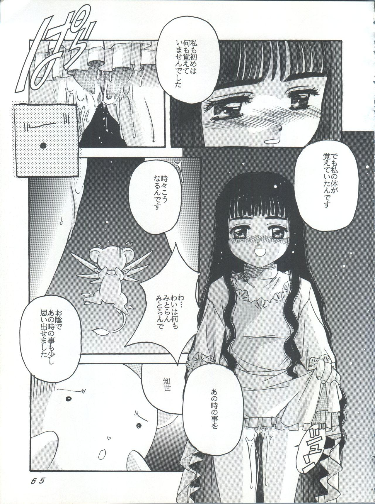 Card Captor Sakura Act 3 Green Version 63