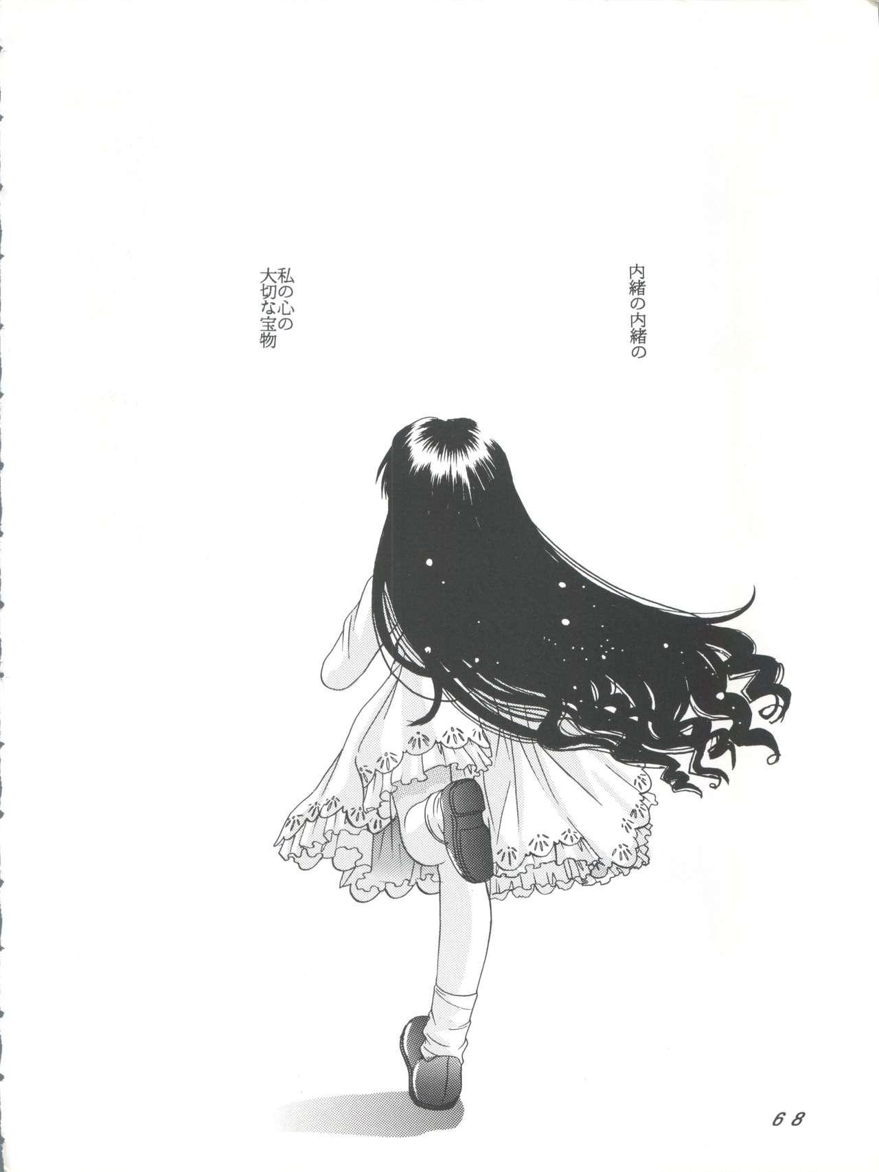 Card Captor Sakura Act 3 Green Version 66