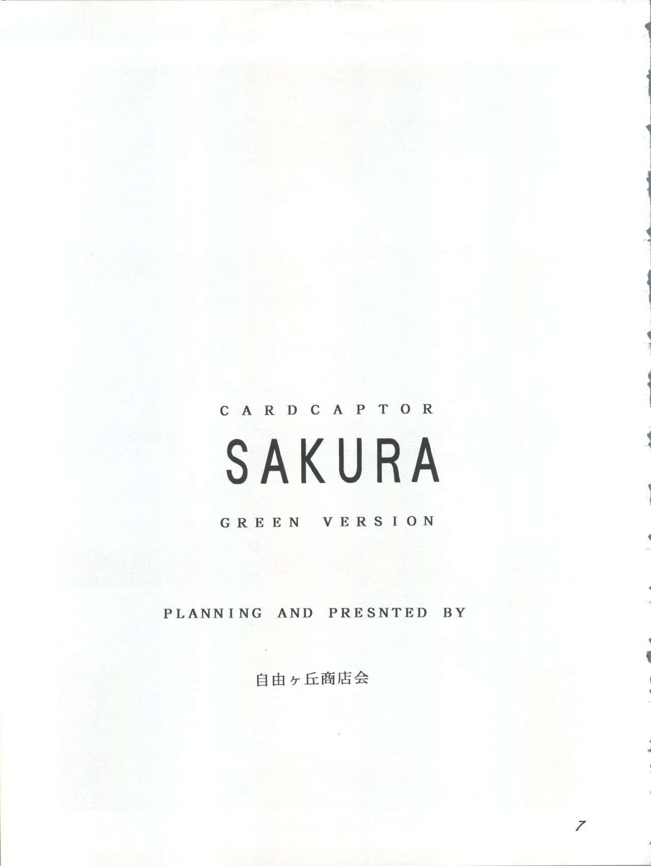 Card Captor Sakura Act 3 Green Version 6