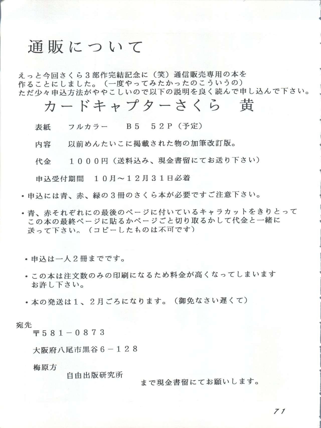 Card Captor Sakura Act 3 Green Version 69