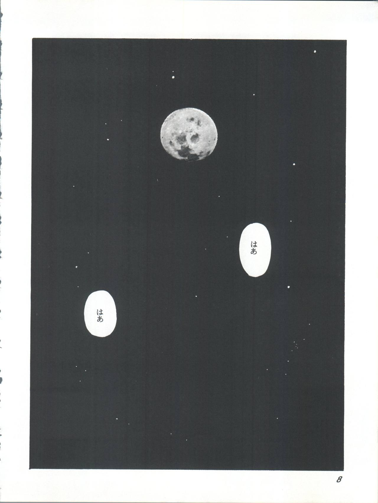 Card Captor Sakura Act 3 Green Version 7