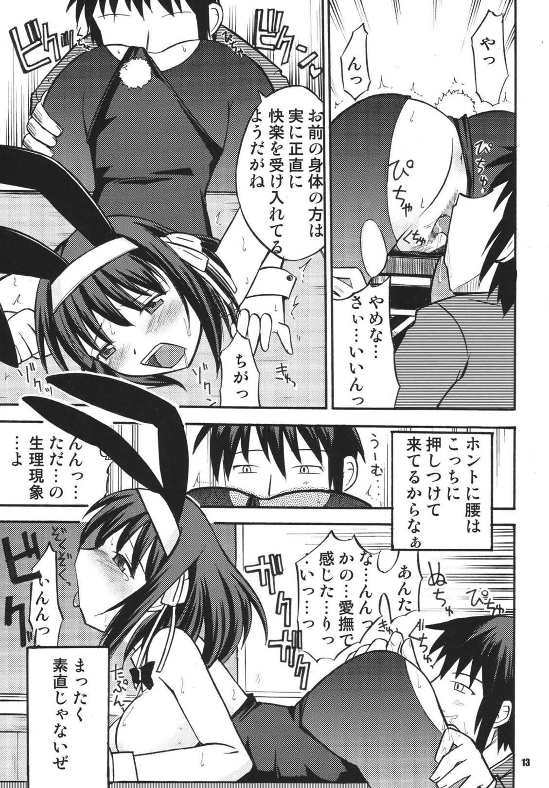 Tsundere Tamashii 12