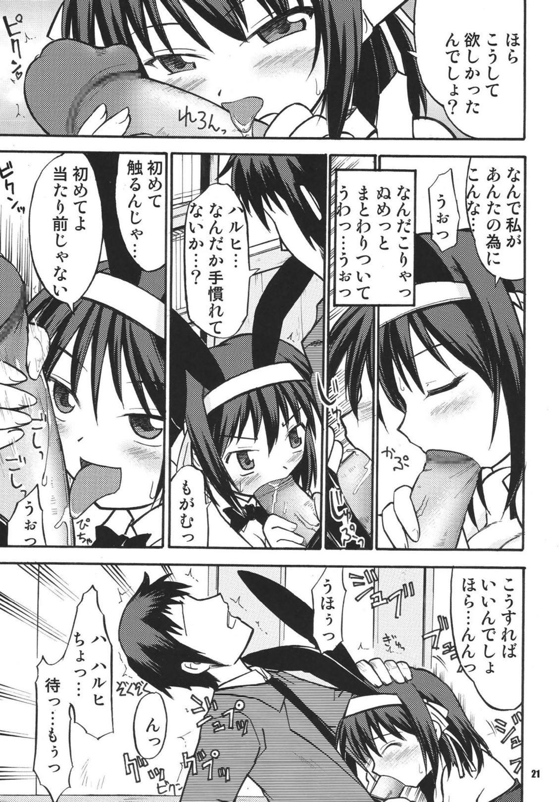 Tsundere Tamashii 20
