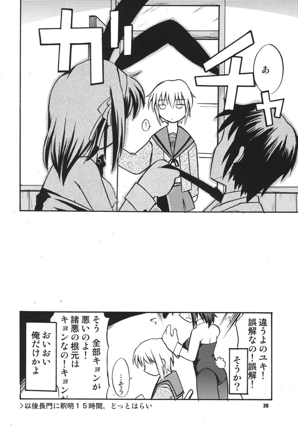 Tsundere Tamashii 27