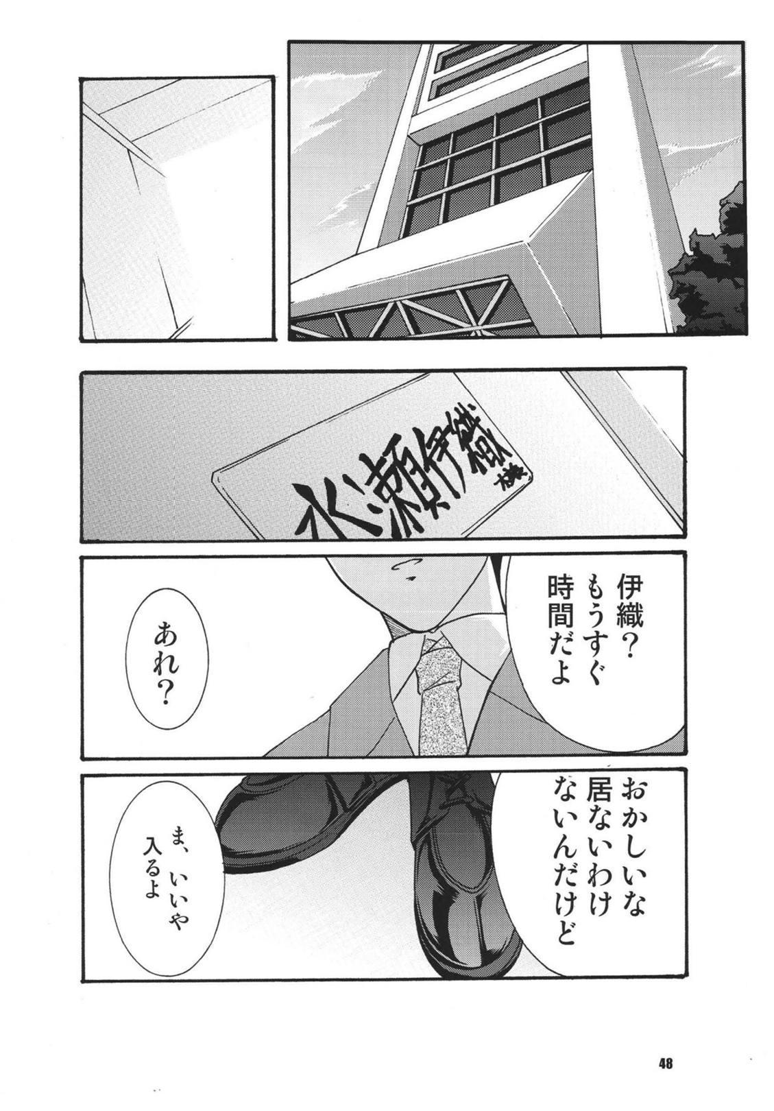Tsundere Tamashii 47