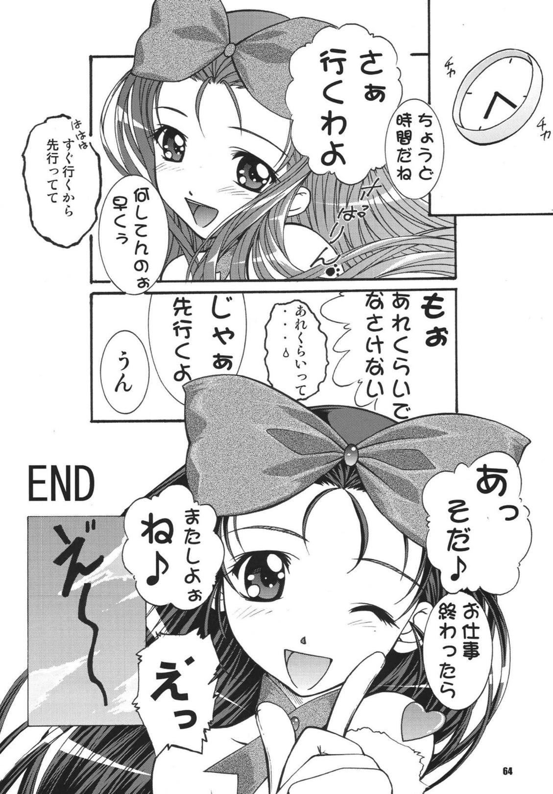 Tsundere Tamashii 63