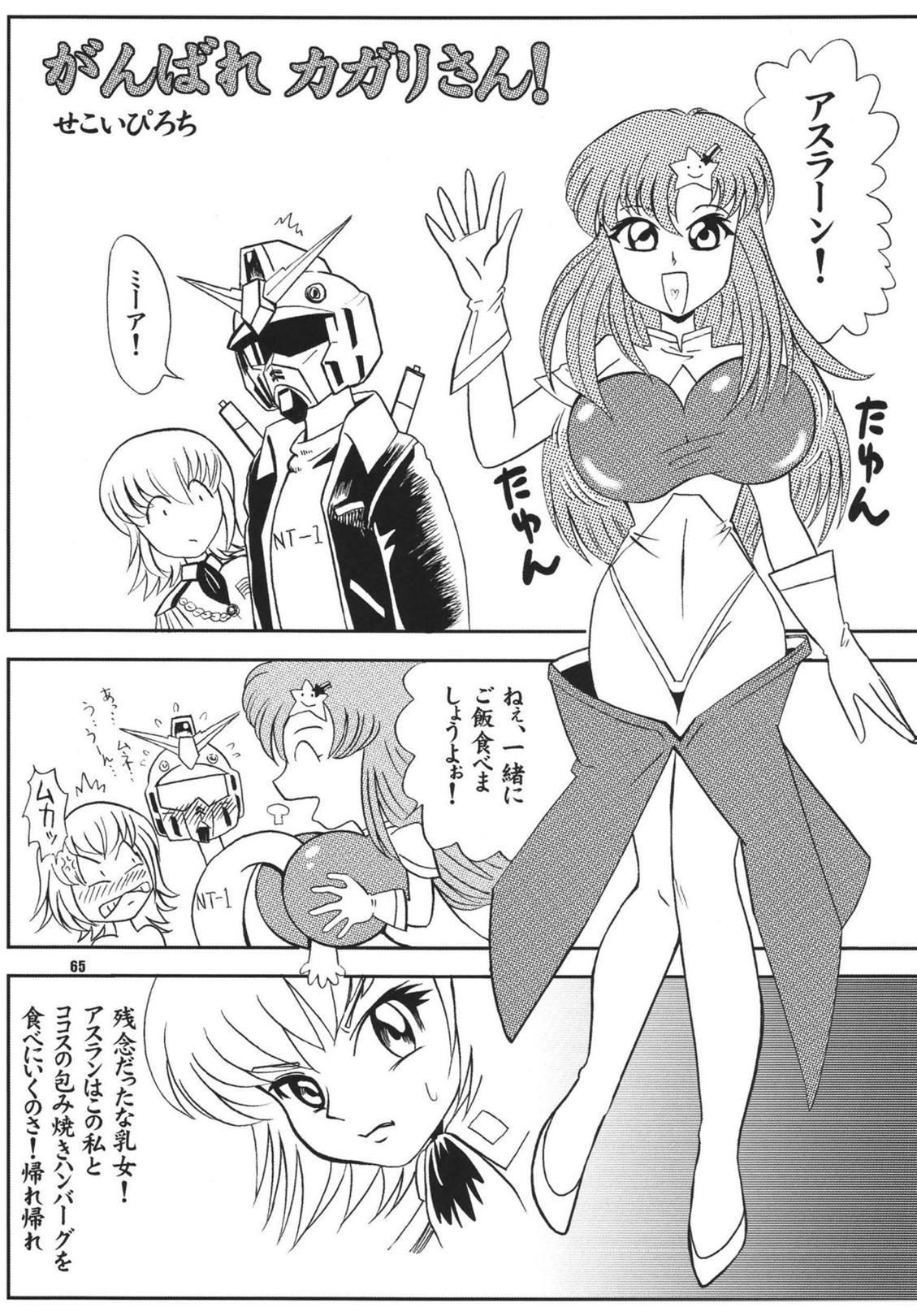 Tsundere Tamashii 64