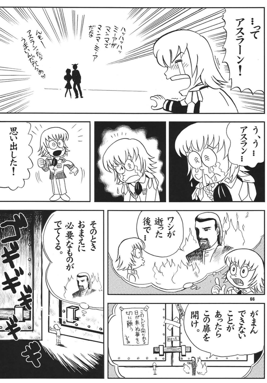 Tsundere Tamashii 65