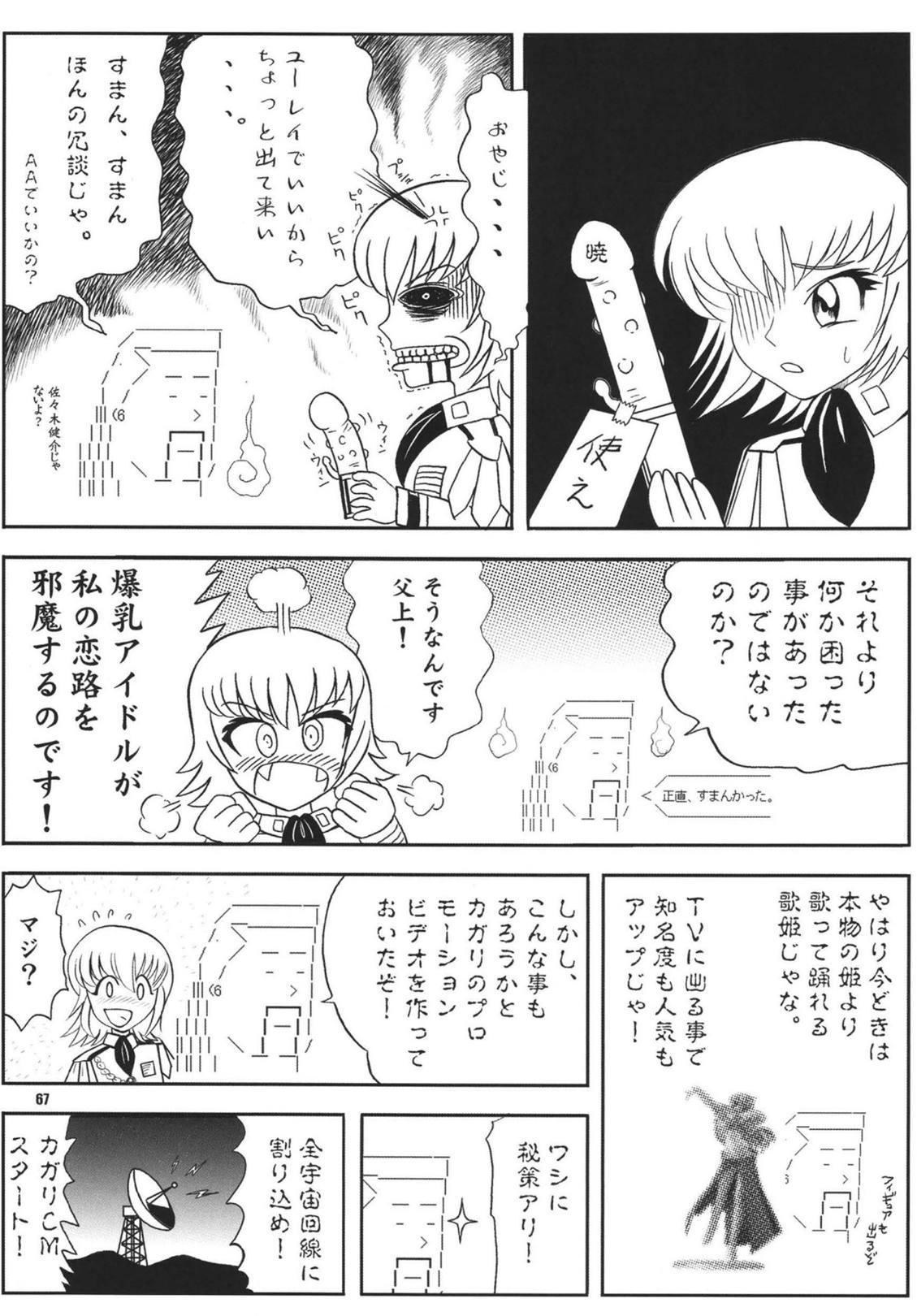 Tsundere Tamashii 66