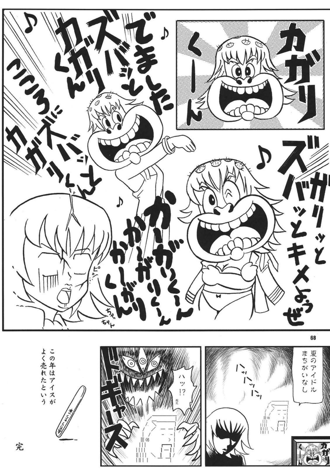 Tsundere Tamashii 67
