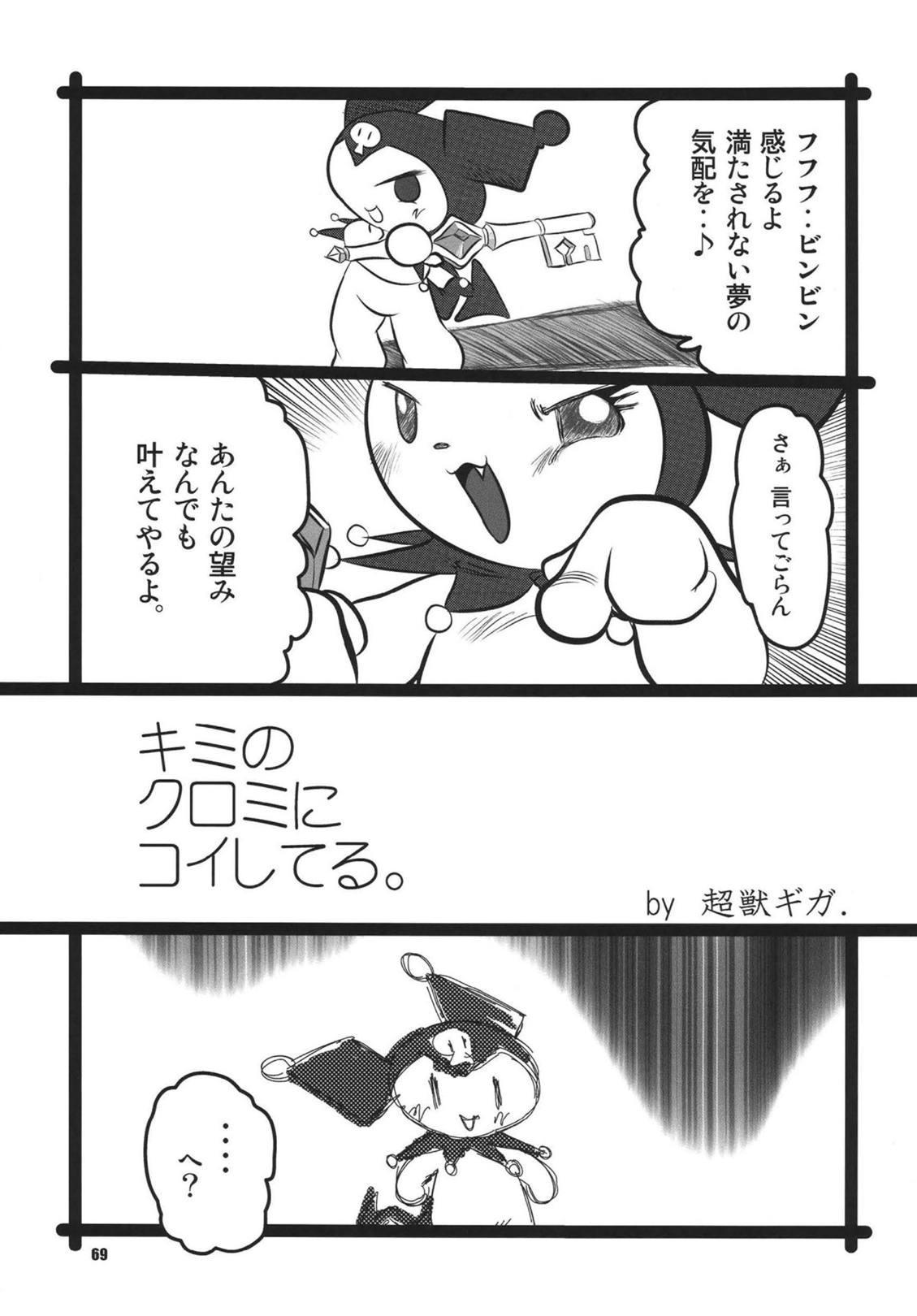 Tsundere Tamashii 68
