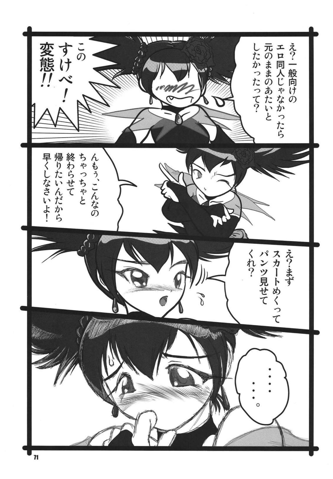 Tsundere Tamashii 70