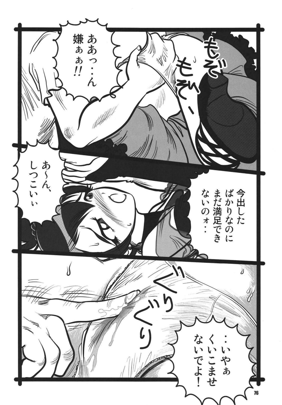 Tsundere Tamashii 75