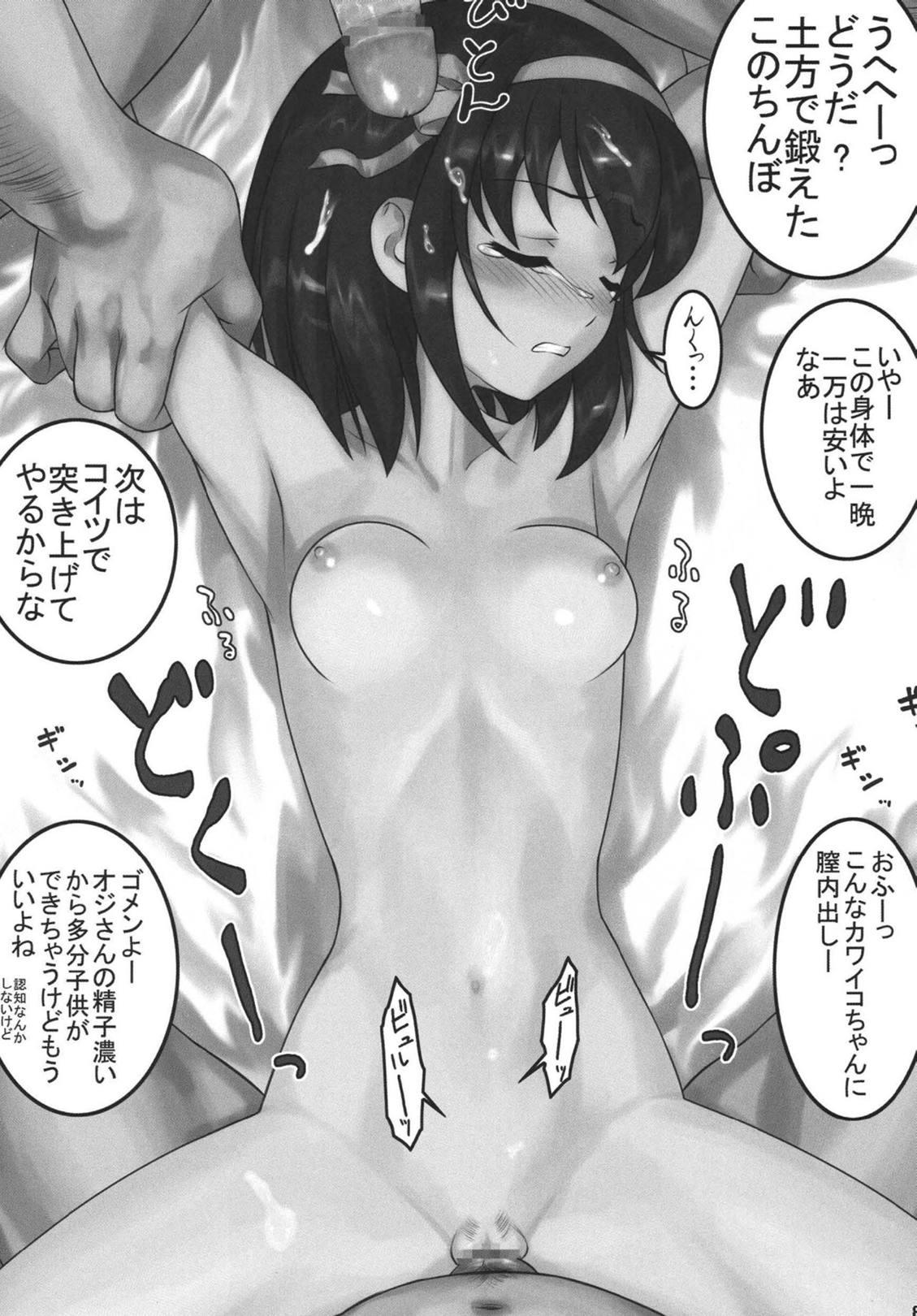 Tsundere Tamashii 7