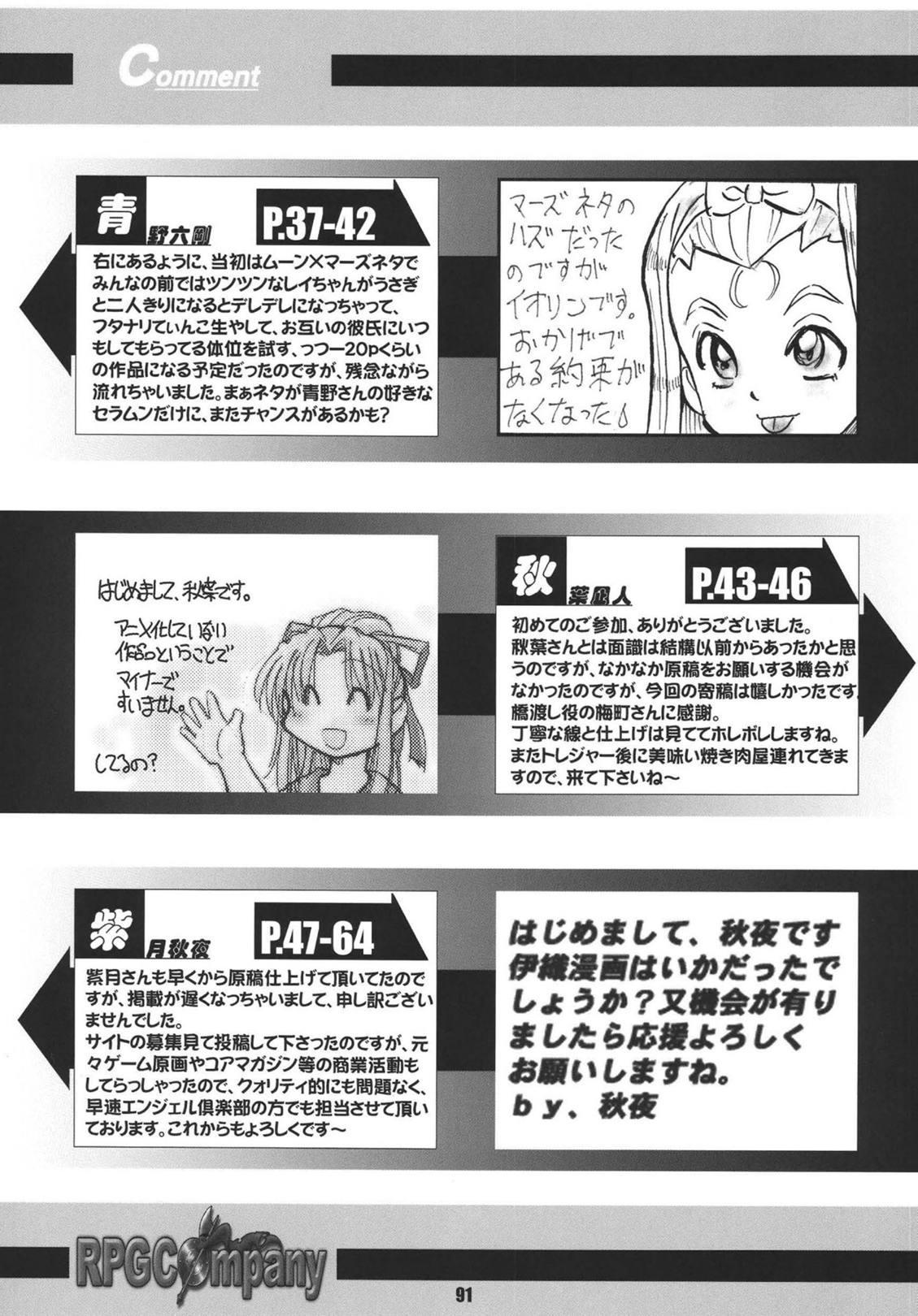 Tsundere Tamashii 90